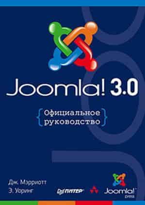 book joomla3 official min